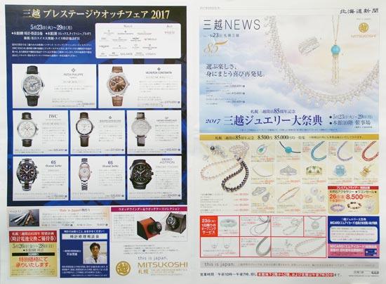 三越 チラシ発行日:2017/5/22