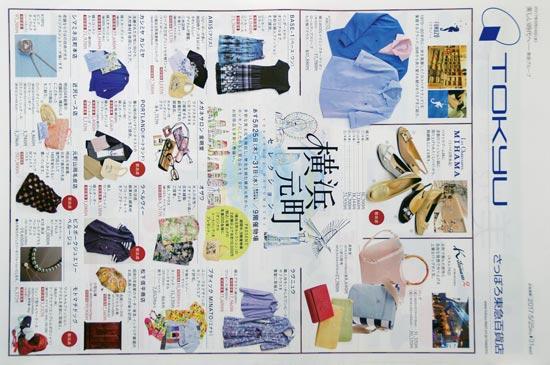 東急百貨店 チラシ発行日:2017/5/25