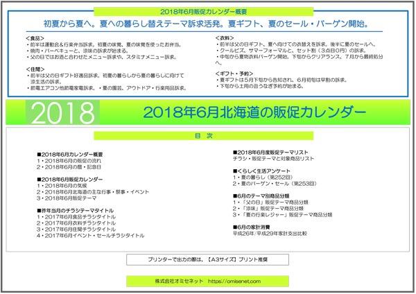 2018年6月北海道の販促カレンダー