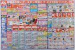 ケーズデンキ チラシ発行日:2017/6/2