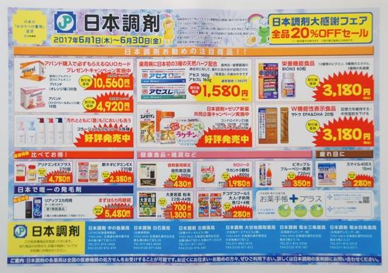 日本調剤 チラシ発行日:2017/6/1