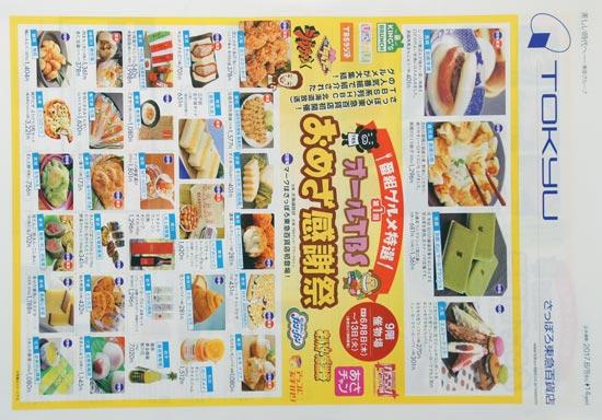 東急百貨店 チラシ発行日:2017/6/8