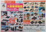 東京靴流通センター チラシ発行日:2017/6/8