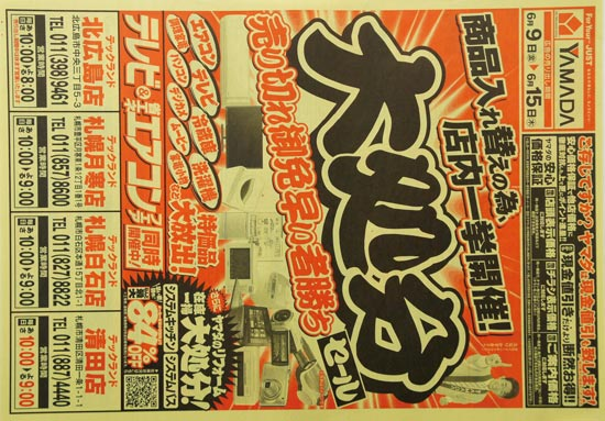 ヤマダ電機 チラシ発行日:2017/6/9