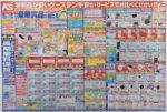 ケーズデンキ チラシ発行日:2017/6/9