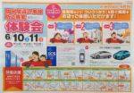 トヨタカローラ札幌 チラシ発行日:2017/6/10