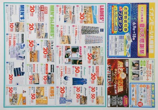 イオンモール札幌苗穂 チラシ発行日:2017/6/9