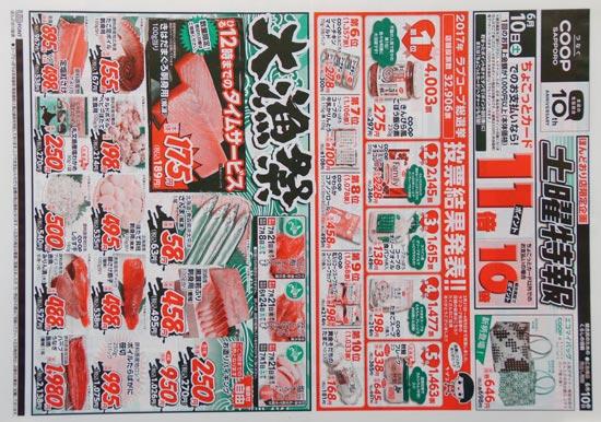 コープさっぽろ チラシ発行日:2017/6/10