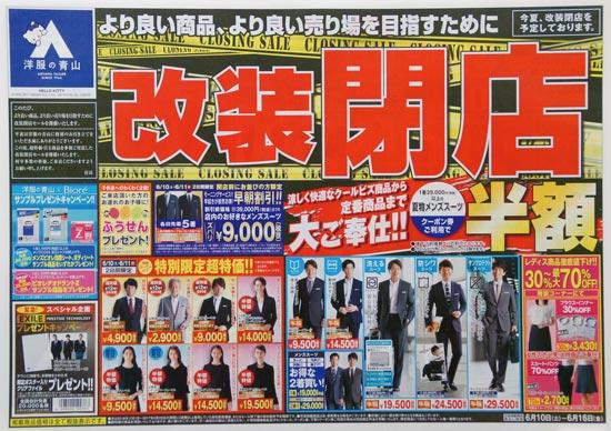 洋服の青山 チラシ発行日:2017/6/10