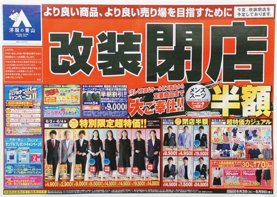 洋服の青山 チラシ発行日:2017/6/3