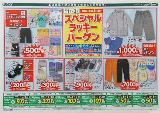 北雄ラッキー チラシ発行日:2017/6/1
