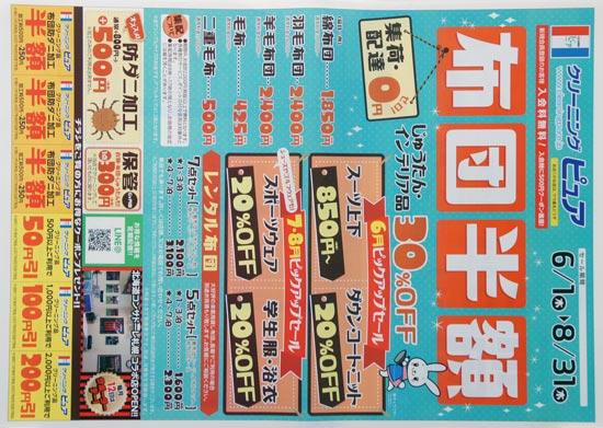 クリーニングピュア チラシ発行日:2017/6/1