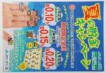 JAさっぽろ チラシ発行日:2017/6/1