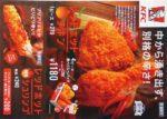 KFC チラシ発行日:2017/6/22