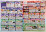 クラブツーリズム チラシ発行日:2017/6/17
