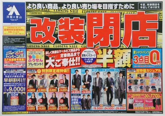 洋服の青山 チラシ発行日:2017/6/17