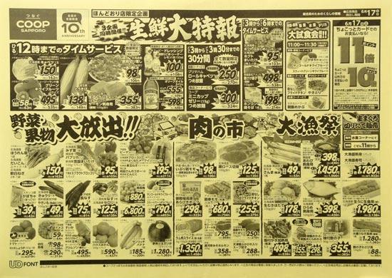 コープさっぽろ チラシ発行日:2017/6/17