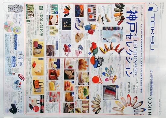 東急百貨店 チラシ発行日:2017/6/15
