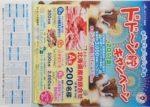 JAバンク北海道 チラシ発行日:2017/6/1
