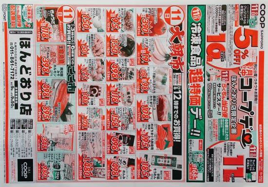 コープさっぽろ チラシ発行日:2017/6/11