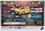 ネッツトヨタ札幌 チラシ発行日:2017/6/24