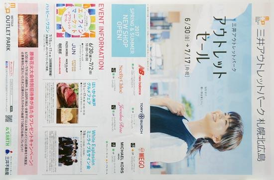三井アウトレットパーク チラシ発行日:2017/6/30