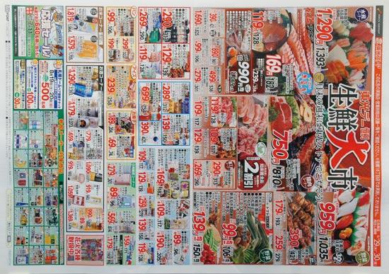 東光ストア チラシ発行日:2017/6/29