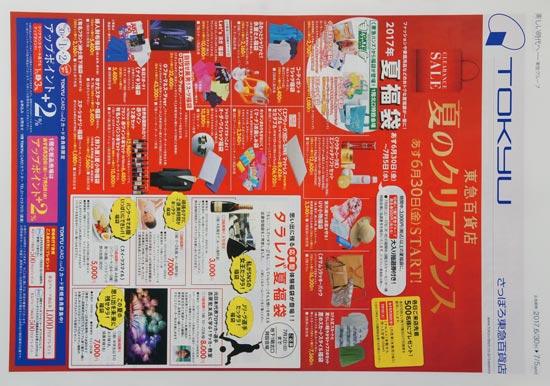 東急百貨店 チラシ発行日:2017/6/30