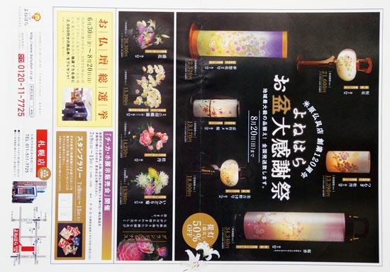 米原仏壇店 チラシ発行日:2017/6/30