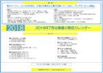 2018年7月北海道の販促カレンダー