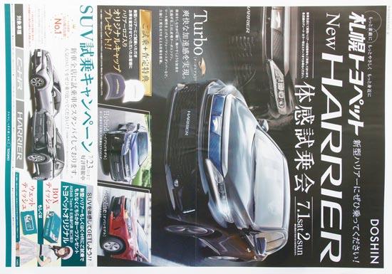 札幌トヨペット チラシ発行日:2017/7/1