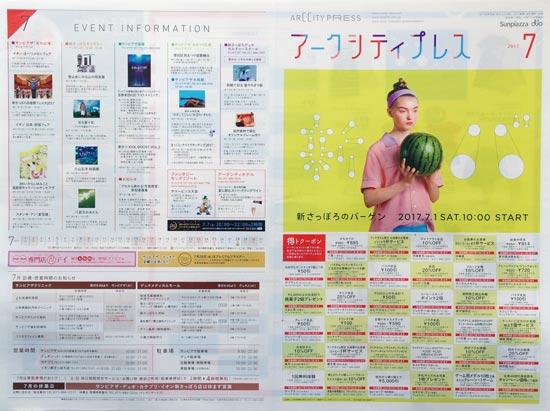 新さっぽろサンピアザ チラシ発行日:2017/7/1