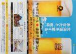 サッポロビール チラシ発行日:2017/7/1
