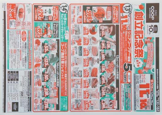 コープさっぽろ チラシ発行日:2017/7/13