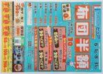 クリーニングピュア チラシ発行日:2017/7/13