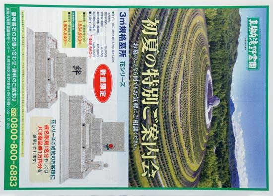 真駒内滝野霊園 チラシ発行日:2017/7/13