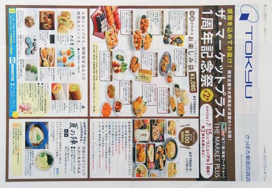 東急百貨店 チラシ発行日:2017/7/6