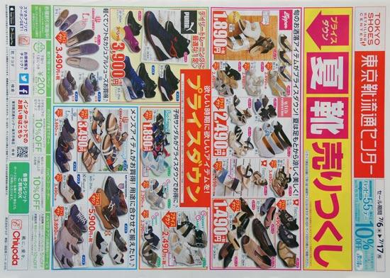 東京靴流通センター チラシ発行日:2017/7/6