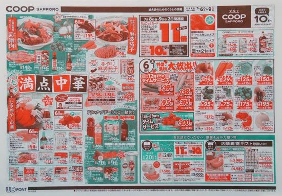 コープさっぽろ チラシ発行日:2017/7/6