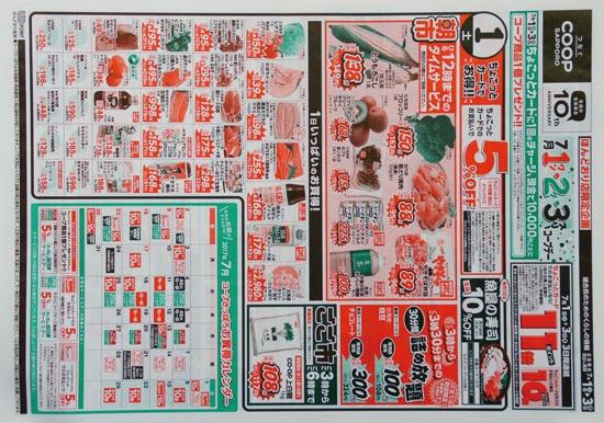 コープさっぽろ チラシ発行日:2017/7/1