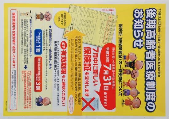 北海道後期高齢者医療広域連合 チラシ発行日:2017/7/1