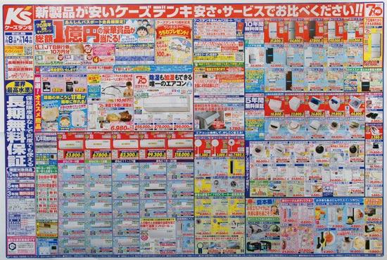 ケーズデンキ チラシ発行日:2017/7/8