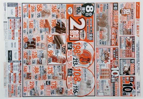 東光ストア チラシ発行日:2017/7/8