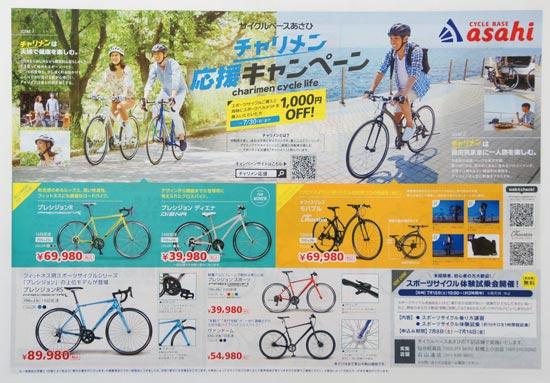 サイクルベースあさひ チラシ発行日:2017/7/8