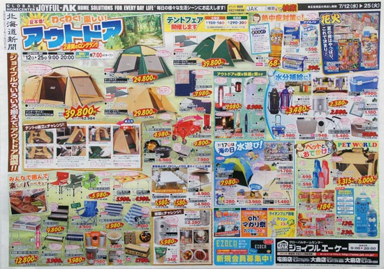 ジョイフルエーケー チラシ発行日:2017/7/12