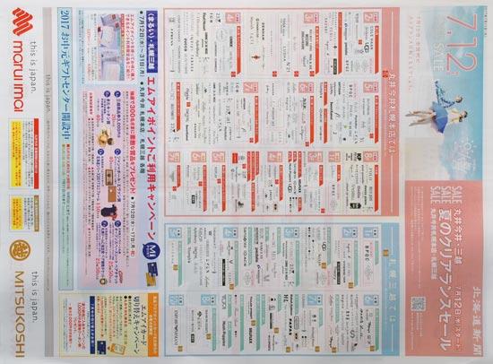 丸井今井 チラシ発行日:2017/7/12