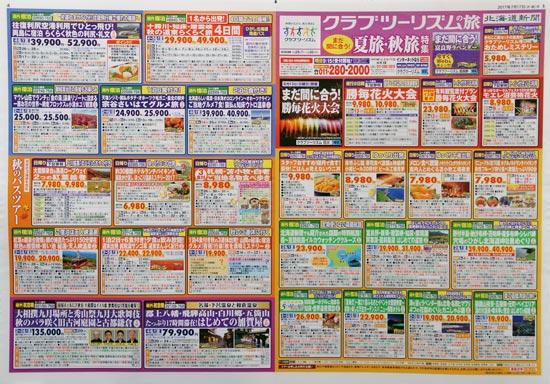 クラブツーリズム チラシ発行日:2017/7/17