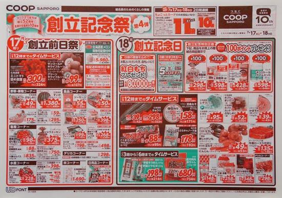 コープさっぽろ チラシ発行日:2017/7/17