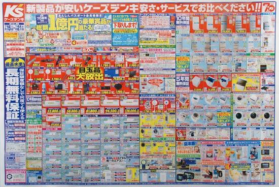 ケーズデンキ チラシ発行日:2017/7/15