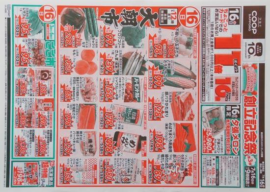 コープさっぽろ チラシ発行日:2017/7/16